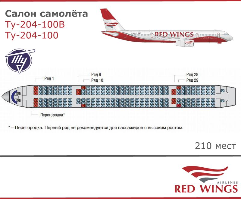 Ту-204 схема салона